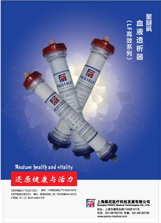 聚醚砜血液透析器(LF高效系列)