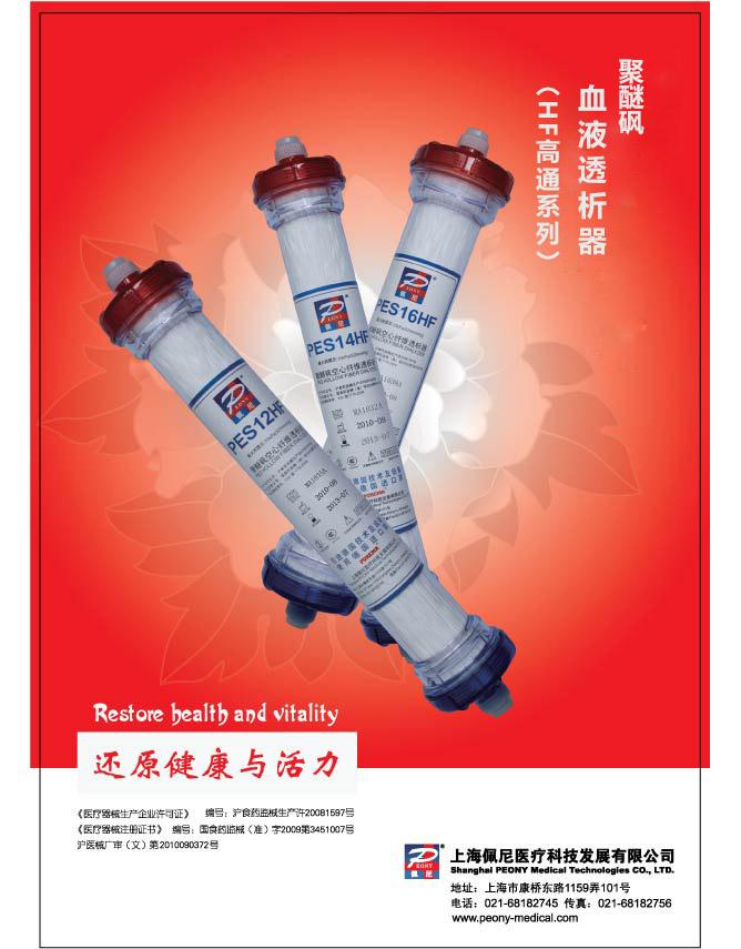 聚醚砜血液透析器(HF高通系列)